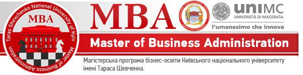 MBA — програма Київського національного університету імені Тараса Шевченка.